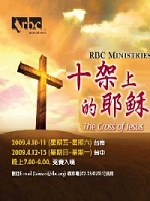 TC-BC-2009-Cross-of-Jesus
